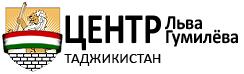 Центр Льва Гумилёва в Таджикистане